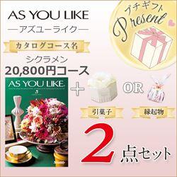 アズユーライク シクラメン(20800円コース)2点セット【合わせて30部以上ご購入の方専用】