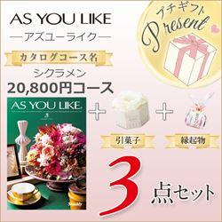 アズユーライク シクラメン(20800円コース)3点セット【合わせて30部以上ご購入の方専用】