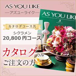 アズユーライク シクラメン(20800円コース)カタログのみ【合わせて30部以上ご購入の方専用】