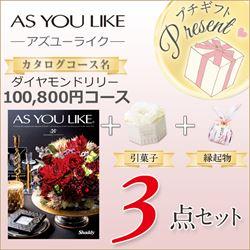 アズユーライク ダイヤモンドリリー(100800円コース)3点セット【合わせて30部以上ご購入の方専用】