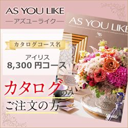 アズユーライク アイリス(8300円コース)カタログのみ【合わせて30部以上ご購入の方専用】