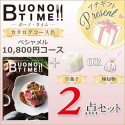 ボーノ・タイムベシャメル2点セット(ベシャメル+引菓子or縁起物+プチギフトプレゼント)
