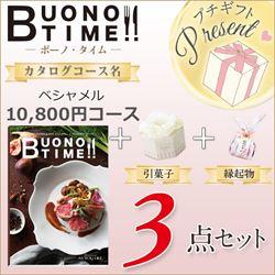 ボーノ・タイムベシャメル3点セット(ベシャメル+引菓子+縁起物+プチギフトプレゼント)