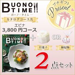 ボーノ・タイムエピナ2点セット(エピナ+引菓子or縁起物+プチギフトプレゼント)