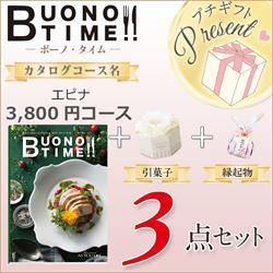 ボーノ・タイムエピナ3点セット(エピナ+引菓子+縁起物+プチギフトプレゼント)