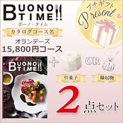 ボーノ・タイムオランデーズ2点セット(オランデーズ+引菓子or縁起物+プチギフトプレゼント)