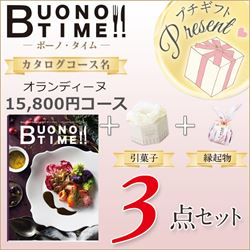 ボーノ・タイムオランデーズ3点セット(オランデーズ+引菓子+縁起物+プチギフトプレゼント)
