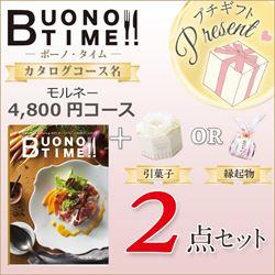 ボーノ・タイムモルネー2点セット(モルネー+引菓子or縁起物+プチギフトプレゼント)