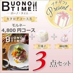 ボーノ・タイムモルネー3点セット(モルネー+引菓子+縁起物+プチギフトプレゼント)