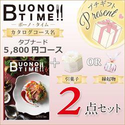 ボーノ・タイムタプナード2点セット(タプナード+引菓子or縁起物+プチギフトプレゼント)