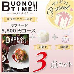 ボーノ・タイムタプナード3点セット(タプナード+引菓子+縁起物+プチギフトプレゼント)
