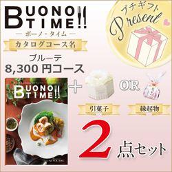 ボーノ・タイムブルーテ2点セット(ブルーテ+引菓子or縁起物+プチギフトプレゼント)