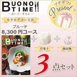 ボーノ・タイムブルーテ3点セット(ブルーテ+引菓子+縁起物+プチギフトプレゼント)