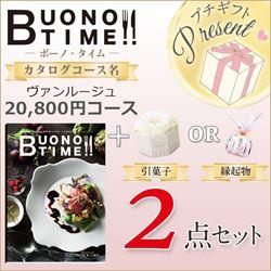 ボーノ・タイムヴァンルージュ2点セット(ヴァンルージュ+引菓子or縁起物+プチギフトプレゼント)