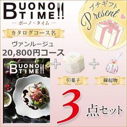 ボーノ・タイムヴァンルージュ3点セット(ヴァンルージュ+引菓子+縁起物+プチギフトプレゼント)