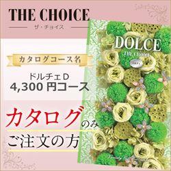 ザ・チョイス ドルチェD(4300円コース)カタログのみ【合わせて30部以上ご購入の方専用】