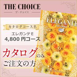ザ・チョイス エレガンテE(4800円コース)カタログのみ【合わせて30部以上ご購入の方専用】