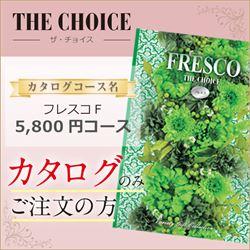 ザ・チョイス フレスコF(5800円コース)カタログのみ【合わせて30部以上ご購入の方専用】