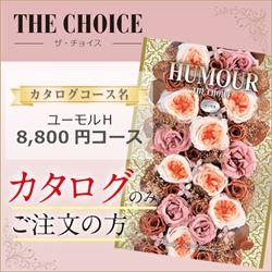ザ・チョイス ユーモルH(8800円コース)カタログのみ【合わせて30部以上ご購入の方専用】