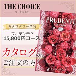 ザ・チョイス プルデンテP(15800円コース)カタログのみ【合わせて30部以上ご購入の方専用】