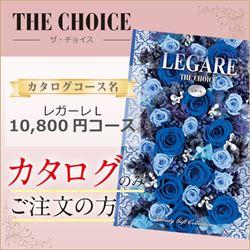 ザ・チョイス レガーレL(10800円コース)カタログのみ【合わせて30部以上ご購入の方専用】