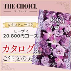 ザ・チョイス ローザR(20800円コース)カタログのみ【合わせて30部以上ご購入の方専用】