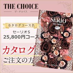 ザ・チョイス セーリオS(25800円コース)カタログのみ【合わせて30部以上ご購入の方専用】