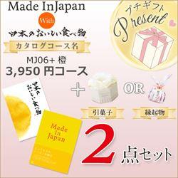メイドンインジャパン「MJ06」with日本のおいしい食べ物「橙」(3950円コース)2点セット