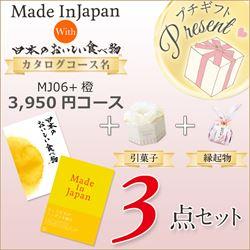 メイドンインジャパン「MJ06」with日本のおいしい食べ物「橙」(3950円コース)3点セット