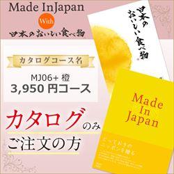 メイドンインジャパン「MJ06」with日本のおいしい食べ物「橙」(3950円コース)カタログのみ
