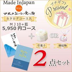 メイドンインジャパン「MJ10」with日本のおいしい食べ物「藍」(5950円コース)2点セット