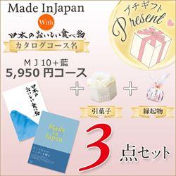 メイドンインジャパン「MJ10」with日本のおいしい食べ物「藍」(5950円コース)3点セット
