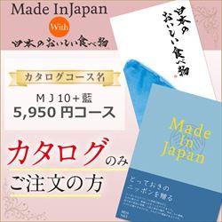 メイドンインジャパン「MJ10」with日本のおいしい食べ物「藍」(5950円コース)カタログのみ
