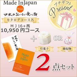 メイドンインジャパン「MJ16」with日本のおいしい食べ物「茜」(10950円コース)2点セット