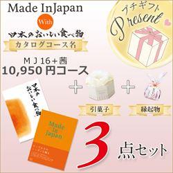 メイドンインジャパン「MJ16」with日本のおいしい食べ物「茜」(10950円コース)3点セット