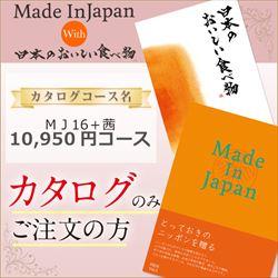 メイドンインジャパン「MJ16」with日本のおいしい食べ物「茜」(10950円コース)カタログのみ