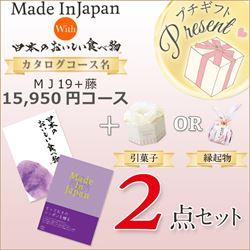 メイドンインジャパン「MJ19」with日本のおいしい食べ物「藤」(15950円コース)2点セット