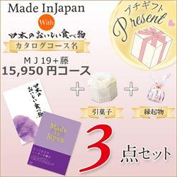 メイドンインジャパン「MJ19」with日本のおいしい食べ物「藤」(15950円コース)3点セット