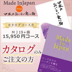 メイドンインジャパン「MJ19」with日本のおいしい食べ物「藤」(15950円コース)カタログのみ