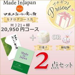 メイドンインジャパン「MJ21」with日本のおいしい食べ物「柳」(20950円コース)2点セット