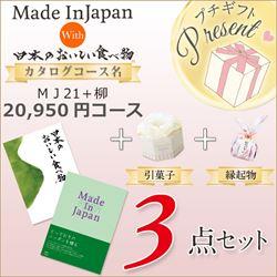 メイドンインジャパン「MJ21」with日本のおいしい食べ物「柳」(20950円コース)3点セット