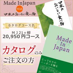 メイドンインジャパン「MJ21」with日本のおいしい食べ物「柳」(20950円コース)カタログのみ