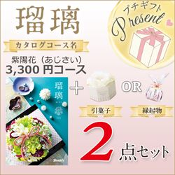 瑠璃 紫陽花(あじさい)(3300円コース)2点セット【合わせて30部以上ご購入の方専用】