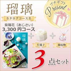 瑠璃 紫陽花(3300円コース)3点セット【合わせて30部以上ご購入の方専用】