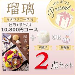 瑠璃 牡丹(ぼたん)(10800円コース)2点セット【合わせて30部以上ご購入の方専用】
