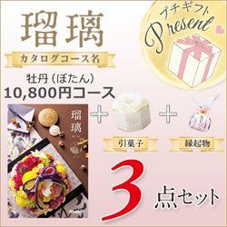 瑠璃 牡丹(10800円コース)3点セット【合わせて30部以上ご購入の方専用】