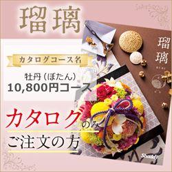 瑠璃 牡丹(ぼたん)(10800円コース)カタログのみ【合わせて30部以上ご購入の方専用】