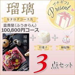 瑠璃富貴蘭(100800円カタログギフト)+引菓子+縁起物【さらに嬉しいプチギフト無料プレゼント付】送料無料