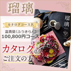 瑠璃 富貴蘭(ふうきらん)(100800円コース)カタログのみ【合わせて30部以上ご購入の方専用】