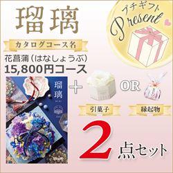 瑠璃 花菖蒲(はなしょうぶ)(15800円コース)2点セット【合わせて30部以上ご購入の方専用】